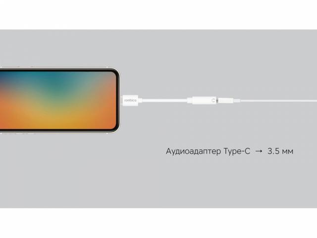 Переходник Type-C Adapter 3.5 White
