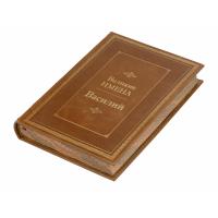 Книга «Великие имена- Василий»